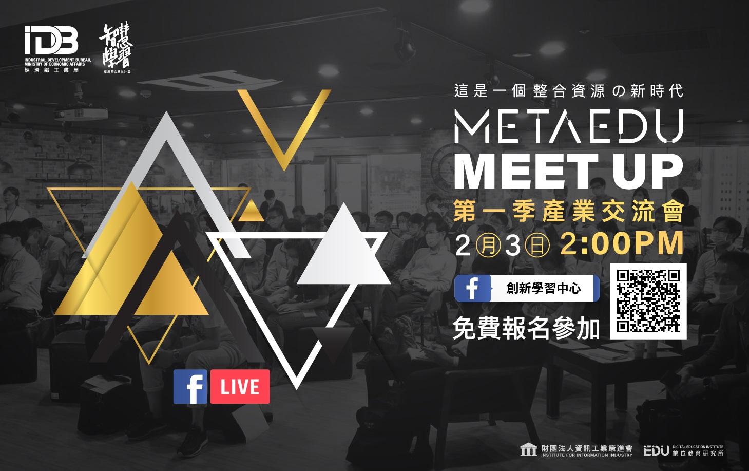 METAEDU MEET UP 第一季產業交流會 (活動改為線上直播)
