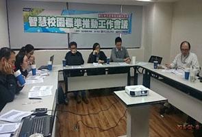 智慧校園標準推動第十二次工作會議