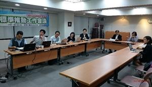 智慧校園標準推動第十四次工作會議