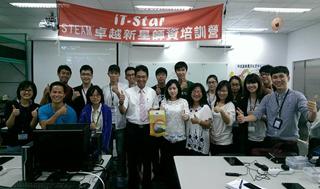 iT-Star STEAM卓越新星師資培訓
