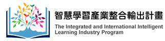 智慧學習產業整合輸出計畫 LOGO